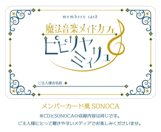 SONOCA sample画像